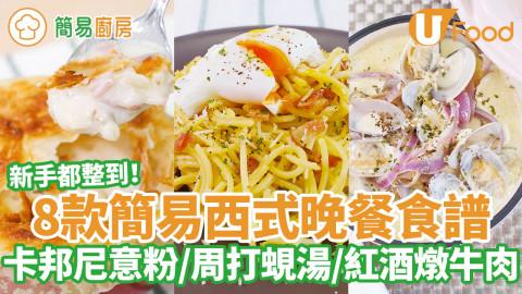 8款簡易西式晚餐食譜推介 卡邦尼意粉/周打海鮮湯/芝士煙肉焗薯/白酒忌廉煮青口