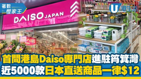 【DAISO香港】首間港島Daiso專門店進駐筲箕灣 近5000款日本直送商品一律$12
