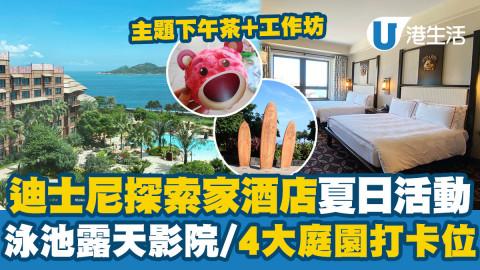 【暑假Staycation】迪士尼探索家酒店夏日活動! 泳池露天影院/4大庭園打卡位