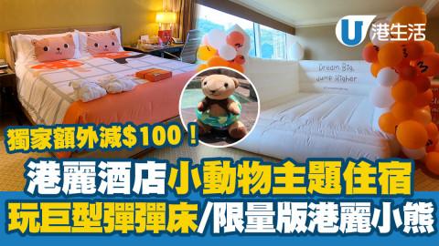 【親子Staycation優惠】港麗酒店小動物主題房  玩巨型彈床/限量版港麗小熊