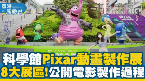 【尖沙咀好去處】科學館Pixar動畫製作展開幕!8大展區公開神秘電影製作過程