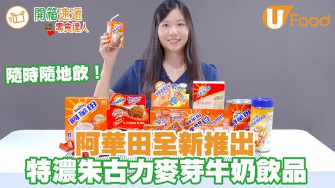 隨時隨地飲!阿華田全新推出 特濃朱古力麥芽牛奶飲品