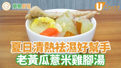 清熱袪濕好幫手!老黃瓜薏米雞腳湯