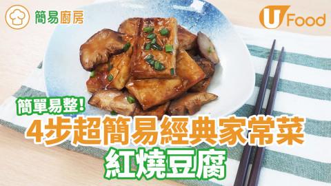 4步超簡易經典家常菜  紅燒豆腐食譜