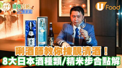 日本清酒入門必備懶人包! 唎酒師教飲日本酒禮儀/種類/酒標解讀