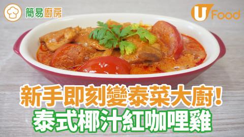 新手即刻變泰菜大廚  3步簡單完成泰式椰汁紅咖哩雞