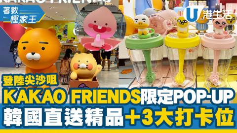 【尖沙咀好去處】KAKAO FRIENDS限定POP-UP登陸尖沙咀 韓國直送精品+3大打卡位