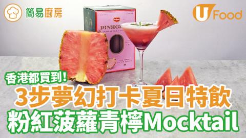 粉紅菠蘿青檸Mocktail食譜  3步夢幻打卡夏日特飲