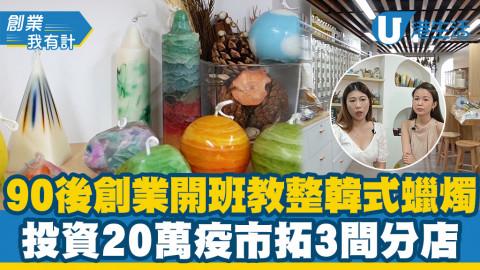 90後創業開班教整韓式蠟燭 投資20萬疫市拓3間分店