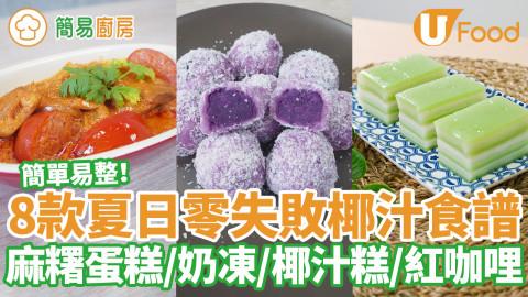 8款夏日零失敗椰汁椰漿食譜  紫薯糯米糍/桃膠木瓜桂圓糖水/椰汁紅咖哩雞/椰汁牛奶布甸