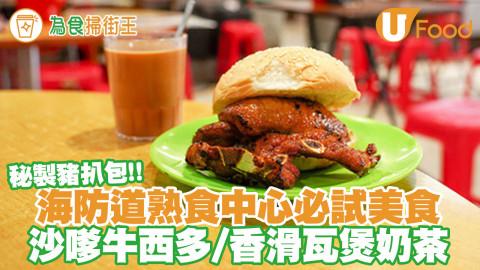 尖沙咀海防道熟食中心必試美食精選!沙嗲牛西多/香滑瓦煲奶茶/秘製豬扒包