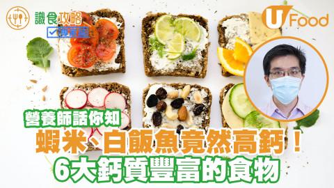 營養師6大高鈣食物推介 4個健康早餐提案輕鬆補鈣
