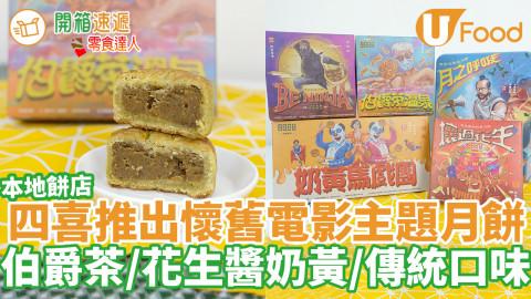 開箱四喜月餅懷舊電影系列 復古風包裝!花生醬奶黃/伯爵茶/傳統月餅