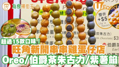 旺角新開串串雞蛋仔小食店 Oreo雞蛋仔/鹹牛肉炒蛋三文治/台式芝士蛋餅