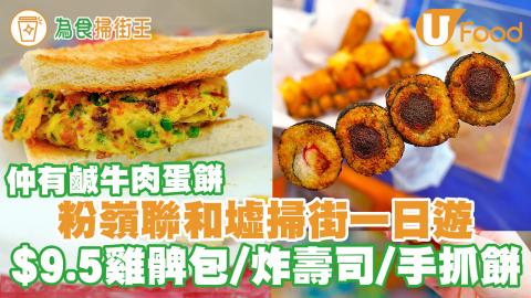 粉嶺聯和墟掃街5大必食推介 $9.5原隻雞髀包/炸壽司/鹹牛肉蛋餅/手抓餅/港式腸粉燒賣