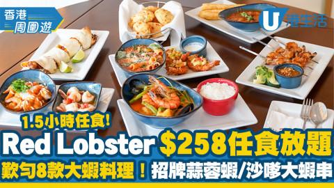 【銅鑼灣美食】Red Lobster $258 90分鐘任食放題 歎勻8款大蝦料理!招牌蒜蓉蝦/惹味沙嗲大蝦串