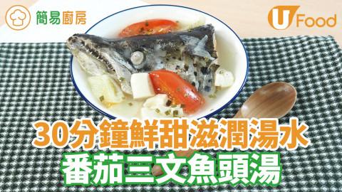 30分鐘鮮甜滾湯食譜  番茄豆腐三文魚頭湯