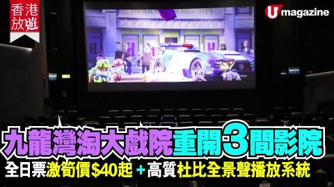 【香港放遊】九龍灣淘大戲院重開 3間影院 全日票激筍價$40起+高質杜比全景聲播放系統