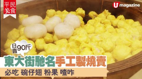 【平民美食】東大街馳名手工製燒賣 爽滑彈牙 最高峰日賣 90 斤