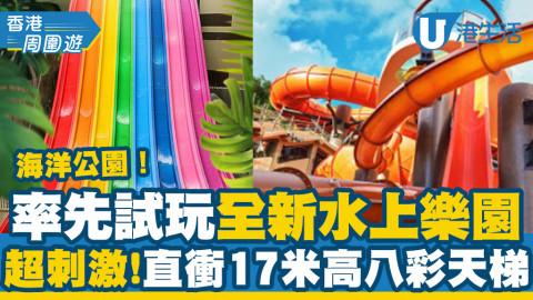 【海洋公園】水上樂園落實9月21日開幕!即日起開放網上預訂門票 成人小童價錢一覽