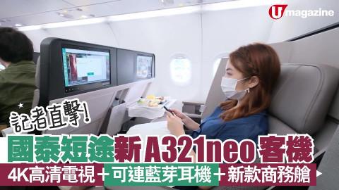 【香港放遊】記者直擊!國泰短途新A321neo客機 4K高清電視+可連藍芽耳機+新款商務艙