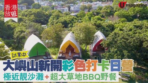 【香港放遊】即睇!大嶼山新開彩色打卡日營