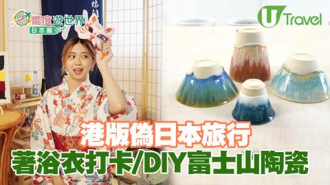 港版偽日本旅行 著浴衣打卡/DIY富士山陶瓷/日系素食Cafe