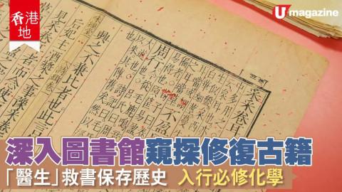 【香港地】原來修復古籍,要手巧兼唔怕昆蟲?