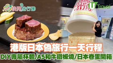 港版日本偽旅行一天遊Ep4  DIY專屬杯麵/A5和牛鐵板燒/日本人氣卷蛋開箱