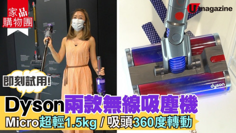 【家品購物團】即刻試用!Dyson兩款全新吸塵機