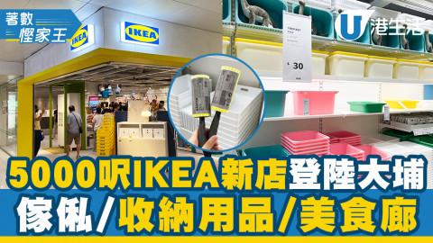 【大埔好去處】5000呎大埔IKEA新店開幕 傢俬/收納用品/美食廊