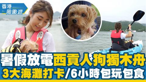 【暑假好去處】西貢人狗獨木舟體驗遊!全程6小時包玩包食 增進主人寵物感情