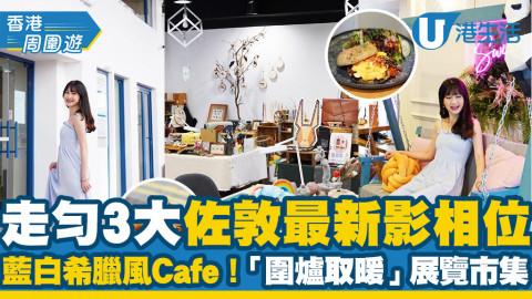 【佐敦好去處】3大最新佐敦影相位推介!藍白希臘風Cafe/手工Bagel主題小店/本地手作展覽+市集