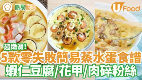 5款零失敗簡易蒸水蛋食譜  肉碎蒸水蛋/花甲蒸水蛋/蝦仁豆腐蒸水蛋