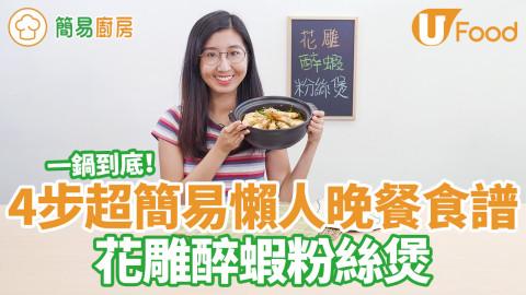 一鍋到底!4步超簡易懶人晚餐食譜  花雕鮮蝦粉絲煲