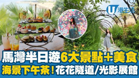 【馬灣好去處】6大景點美食半日遊!180度海景下午茶/花花隧道/光影展館