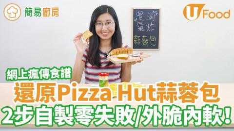 2步還原Pizza Hut蒜蓉包食譜  蒜蓉包醬夠方便/外脆內軟/自家製零失敗