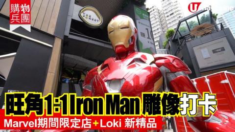 【購物兵團】旺角1:1 Iron Man  雕像打卡  Marvel期間限定店+Loki 新精品
