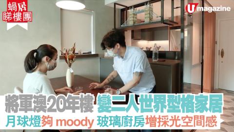 【蝸居睇樓團】將軍澳20年樓變二人世界型格家居  月球燈夠moody 玻璃廚房增採光空間感