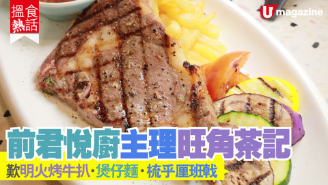 【搵食熱話】前君悅廚主理旺角茶記 水準西餐牛扒 梳乎厘班戟