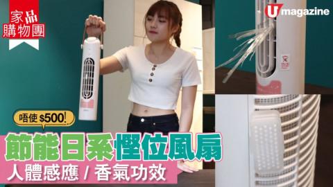 【家品購物團】唔使$500!節能日系慳位風扇  人體感應/香氣功效
