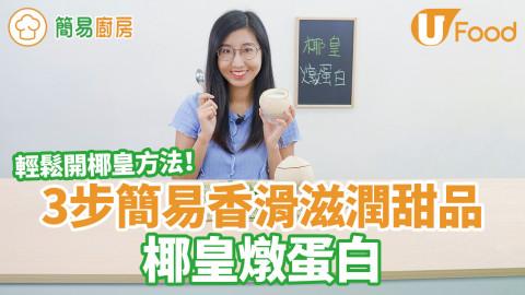 香滑滋潤椰皇燉蛋白食譜  內附簡易開椰皇方法!
