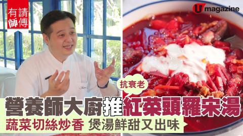 【有請師傅】營養師大廚分享  紅菜頭羅宋湯鮮甜秘訣