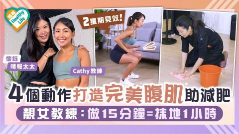 減肥瘦身 4個動作打造完美腹肌助減肥  靚女教練:做15分鐘=抹地1小時