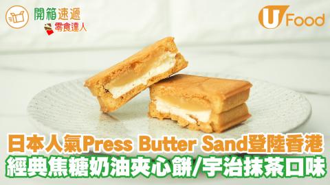 日本超人氣手信Press Butter Sand登陸香港!焦糖奶油夾心餅/宇治抹茶口味