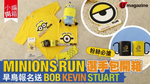 【小編開箱】Minions Run 選手包開箱