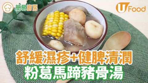 舒緩濕疹去濕秋天湯水  粉葛馬蹄豬骨湯