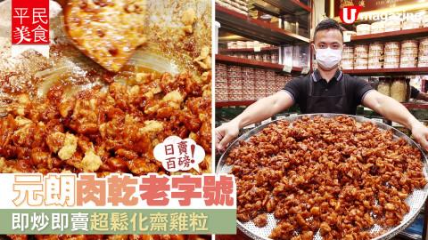 【平民美食】日賣百磅!元朗超鬆脆現炒齋雞粒