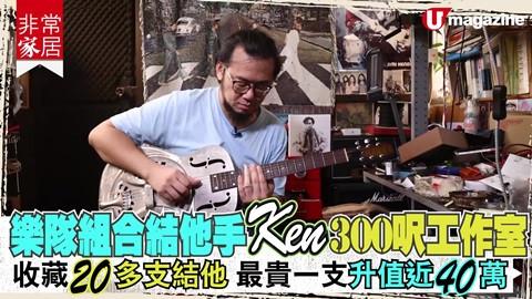 【非常家居】樂隊組合結他手Ken 300呎工作室 收藏20多支結他  最貴一支升值近40萬