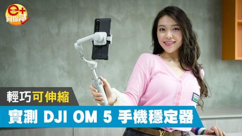 DJI OM 5 伸縮穩拍器 提供拍攝指導